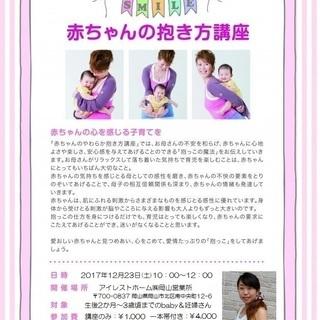 12月23日(土)岡山開催:赤ちゃんのやわらか抱き講座~ヨガ抱っこ~
