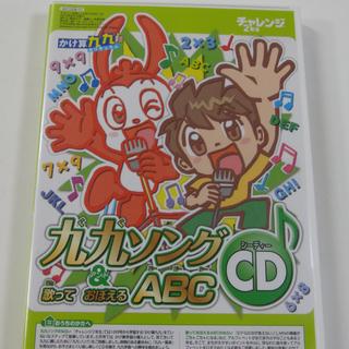 九九ソング&歌っておぼえるABC CD