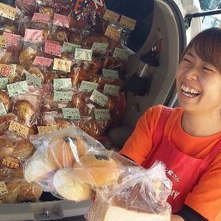 飲食業(パン屋)なのに!土日休み!【平均月収32万】手作りパンの宅...
