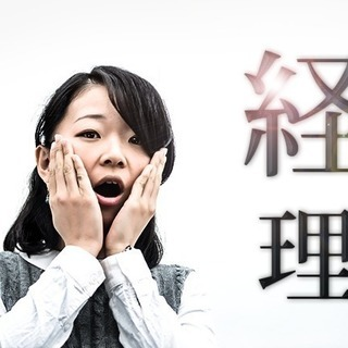 経営コンサルタント創業メンバー(経...