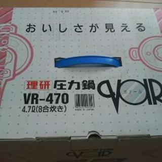 理研 圧力鍋ボアール VR470