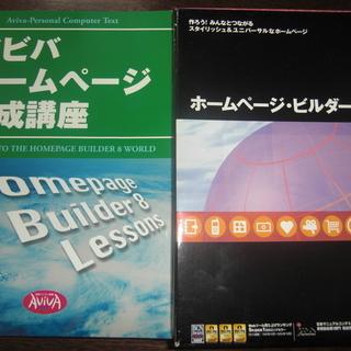 ■IBM ホームページビルダーV9■素材集CDあり+アビバ ホー...