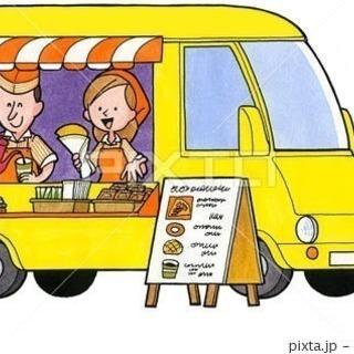 移動販売車(ケータリングカー)の出店先斡旋致します