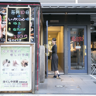 ほぐしや本舗羽束師店 よろしくお願いします。