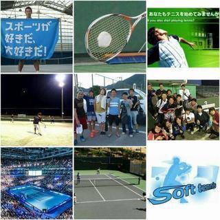山梨20代男女ソフトテニスやります!11月5日