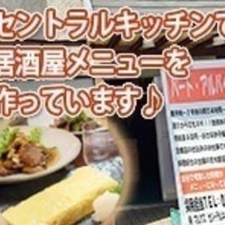 【急募!】食品加工場から自社経営の居酒屋への配送をしてくれる人募集!
