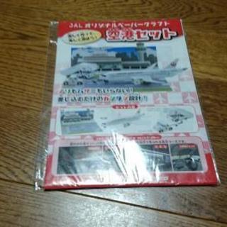 JALオリジナル ペーパークラフト