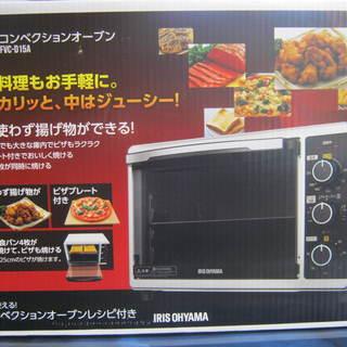 【新品】コンベクションオーブン(アイリスオーヤマ)