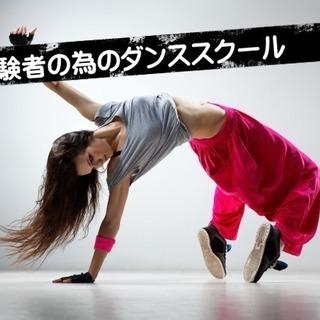 多摩初心者女子の為のダンススクール GirlsHIPHOP
