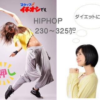 多摩初心者女子の為のダンススクール HIPHOP(ヒップホップ)