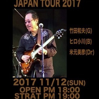 竹田和夫 JAPAN TOUR 2017