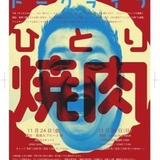 マンモウ飯田トークライブ!ひとり焼肉