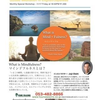 「心のヨガ」マインドフルネス(日本語・英語)瞑想ワークショップ