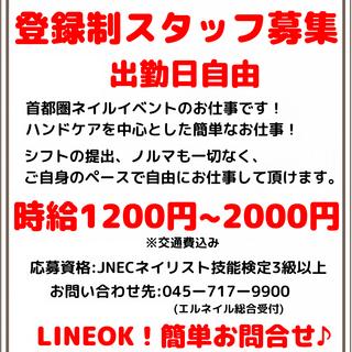 出勤自由!時給1200~2000円!登録制ネイルスタッフ募集☆