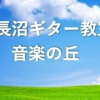 千葉県船橋市でギター教室をお探しなら長沼ギター教室音楽の丘へ!生...