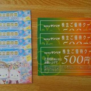サンリオピューロランド フリーパスチケット 2枚購入で500円チケ...