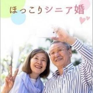 <60歳以上の方限定の婚活イベント>ほっこりシニア婚