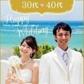 【30代40代】将来を見据えた出会い<結婚意識型お見合いイベント!>