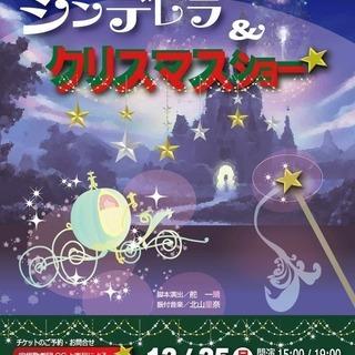 宝塚歌劇団OGと市民による『~家族で楽しむ~シンデレラ&クリスマス...