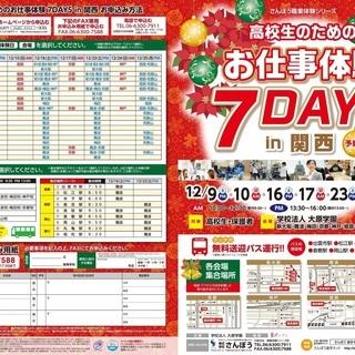 【米子駅・倉吉駅・鳥取駅より無料送迎バスあり】12月開催『高校生...