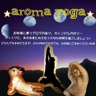 ★11/22(水)19時半~70分のアロマyoga 参加費1500円★