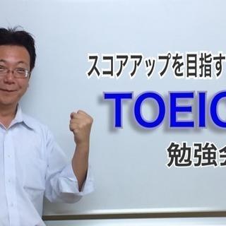 日曜午前中のTOEIC 勉強会