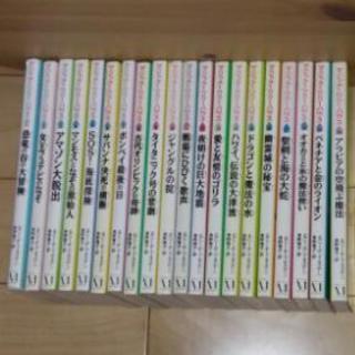 値下げ!【マジックツリーハウス】1巻~20巻