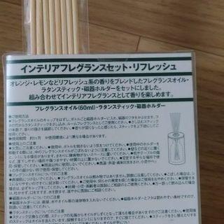 無印 インテリアフレグランス ルームフレグランス リフレッシュ - 墨田区