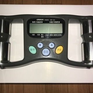 【USED】オムロン 体脂肪計HBF-302