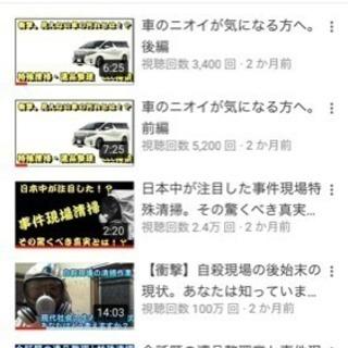 YouTubeにも紹介あります。 遺品整理 特殊清掃 お任せ下さい。