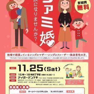 龍ヶ崎で待望の婚活イベント 参加費無料!