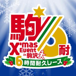 2017クリスマスイベントin駒沢 駒沢6時間耐久レース クリスマ...