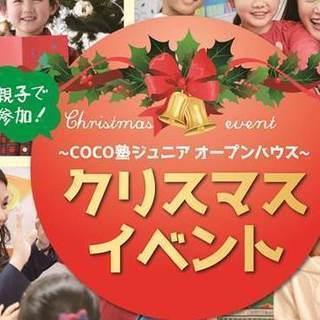 【無料】クリスマスイベント開催!    COCO塾ジュニア岐阜校