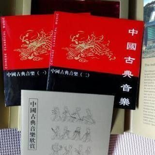 中国 古典 音楽 CD アジアン 民族 外国