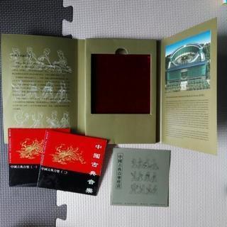 中国 古典 音楽 CD アジアン 民族 外国  - 本/CD/DVD