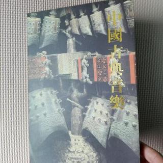 中国 古典 音楽 CD アジアン 民族 外国  - 豊島区