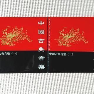 中国 古典 音楽 CD アジアン 民族 外国  - 売ります・あげます