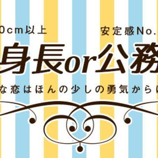 11月11日(11/11)  女性に絶対人気の男性公務員or高身長...
