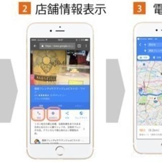 【MEO対策】Google検索で店舗の名前をマップに上位表示させます!