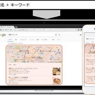【MEO対策】Google検索でマップに店舗の名前を上位表示させます!