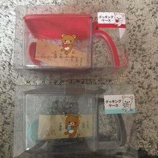 リラ新品未使用☆2個セット☆リラックマ☆クッキングケース☆砂糖や...