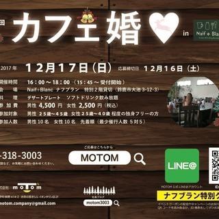 第20回 ~クリスマス~カフェ婚♡ in Naif Blanc (...
