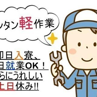 【大注目!!超急募!!】カップル・ご家族での入寮OK!超カンタン軽...