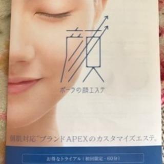【初回限定】POLA トライアル エステ★フェイシャルエステ!