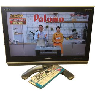 【ゲーム対応 20インチ】SHARP シャープ 20V型液晶テレビ...