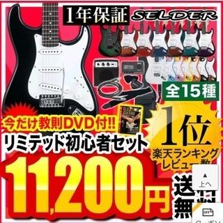 ミニエレキギター