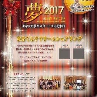 【12/23福岡】夢を叶える相互支援会!ままてらすドリームシェアリング