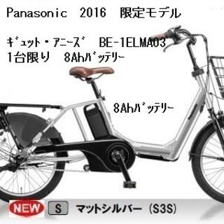 型落ちSALE Panasonic ギュット・アニーズ 2016モ...