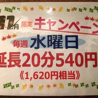 ☆★よつば整骨院 伏見 11月キャンペーン★☆