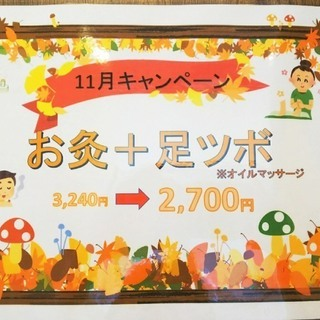 ★☆よつば整骨院 平岸 11月キャンペーン☆★